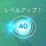 【ポケモンGO】レベル40になってわかった6つのこと
