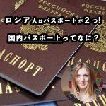 ロシア人はパスポートが2つ!国内パスポートってなに?