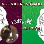 シュールストレミング初体験!『におい展』に行って来た!【札幌PARCO】