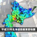 北海道民から見た【胆振日高地震】と大停電