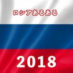 日本人から見たロシアあるある2018