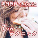 せっかく食いをやめよう!海外旅行で太らないための7つのテクニック